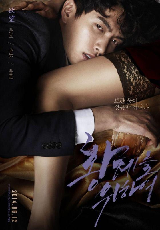 Film Semi Korea Lies - prioritywine