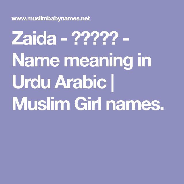 Zaida - زائدہ - Name meaning in Urdu Arabic | Muslim Girl names.