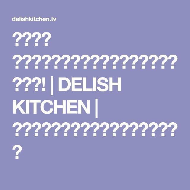 贅沢に! 牛肉のマッシュルームキッシュのレシピ動画! | DELISH KITCHEN | 料理レシピ動画で作り方が簡単にわかる