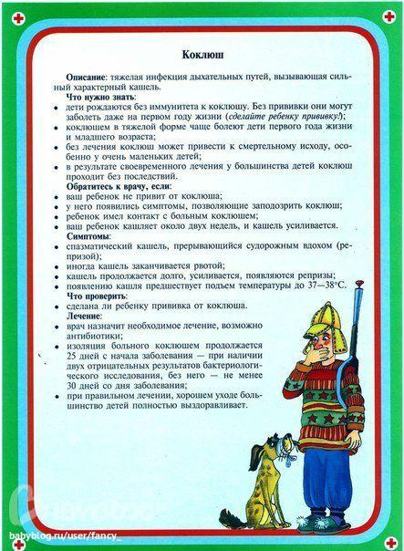 Здоровье ребенка (детские болезни (памятка маме), прививки) - Babyblog.ru