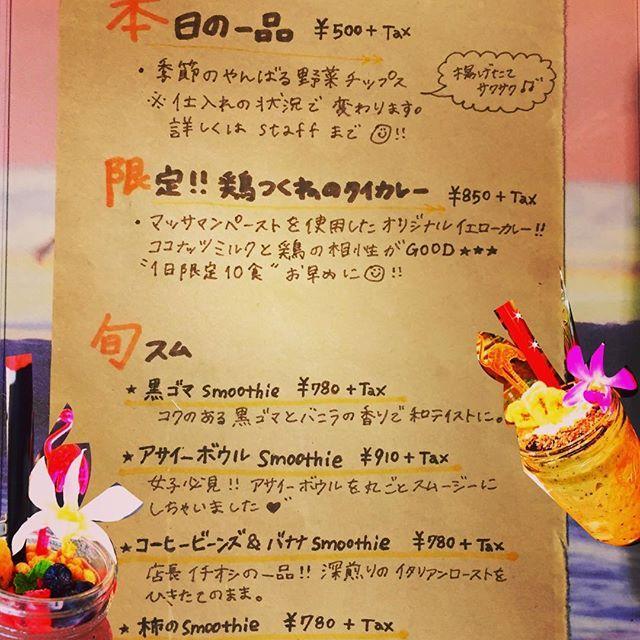 2016/11/26 19:54:48 1.5gakuya_ocean Today's Recommend 🌱 「やんばる野菜のチップス」 「限定鶏つくねのタイカレー」 「旬スム」 ↪︎今が旬のスペシャルスムージー ♡黒ゴマ♡アサイー♡コーヒー♡柿♡  ご用意しております🌴  #15gakuya_ocean #15gakuya #okinawa #沖縄 #名護 #美容 #健康 #屋部 #cafe #カフェ #gakuya #açaí #ランチ #スムージー #沖縄カフェ #沖縄旅行 #美ら海水族館 #ディナー #スムージー #アサイー #アサイーボウル #アサイースムージー #タイ料理 #アジア料理 #エスニック料理 #北部観光 #古宇利島 #本部町 #沖縄カフェ巡り #coffee #コーヒー  #健康