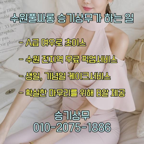 수원풀싸롱3
