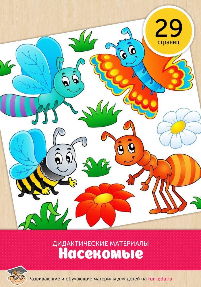 Представляем вашему вниманию потрясающие дидактические материалы с мультяшными насекомыми. На их примере вы сможете познакомить малыша с настоящим миром крылатых и многоногих существ. Не правда ли, это здорово? Чтобы получить изображения, ознакомьтесь с инструкцией: Скачайте файл на компьютер. Предварительно поделитесь ссылкой на дидактические материалы с друзьями в социальной сети. Распечатайте на цветном принтере. В процессе одного урока используйте не более …