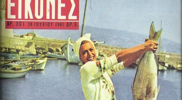 Αποτέλεσμα εικόνας για ελληνικά περιοδικά παλιά εξώφυλλα