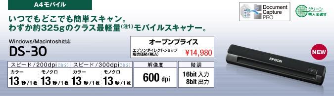 これで、Bluetooth対応だったら、なお良いんだけど。電源もワイヤレスで。そんなの無いかな~。→ A4モバイル いつでもどこでも簡単スキャン。わずか約325gのクラス最軽量(注1)モバイルスキャナー。 Windows/Macintosh対応 DS-30 オープンプライス エプソンダイレクトショップ販売価格(税込) 14,980円 スピード/200dpi(注2) カラー:13秒/1枚 モノクロ:13秒/1枚 スピード/300dpi(注2) カラー:13秒/1枚 モノクロ:13秒/1枚 解像度:600dpi 階調:16bit入力 8bit出力