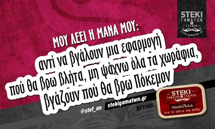 Μου λέει η μάνα μου: @stef_an - http://stekigamatwn.gr/f1188/