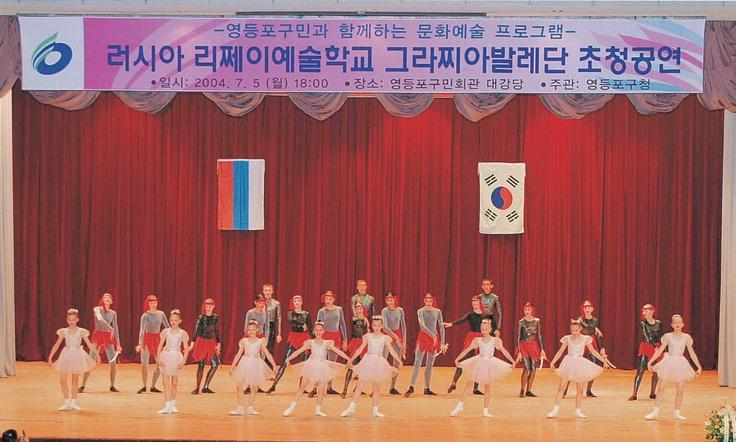 러시아 리쩨이예술학교 그라찌아발레단 초청공연