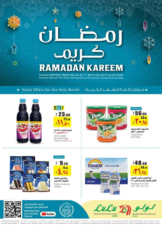 عروض رمضان عروض لولو الرياض الاسبوعية الاربعاء 13 مايو 2020 رمضان كريم عروض اليوم Ramadan Ramadan Kareem How To Apply