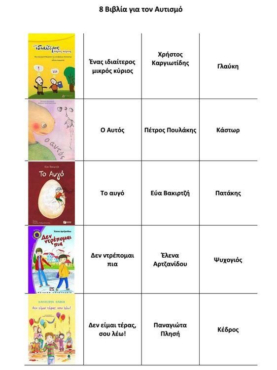 8 βιβλία για τον Αυτισμό