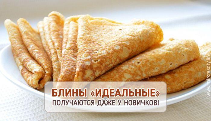Рецепт идеальных блинчиков! Нежные, тоненькие, кружевные… Это самые аппетитные блинчики, которые я пробовала! Сочетаются с любой начинкой.