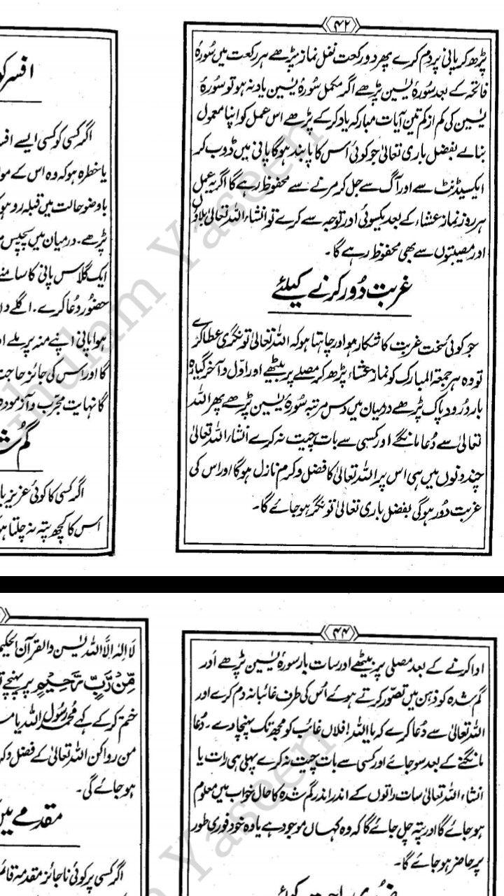 Pin By Rahima On Wazaif For Rizq Free Pdf Books Books Free Download Pdf Islamic Dua