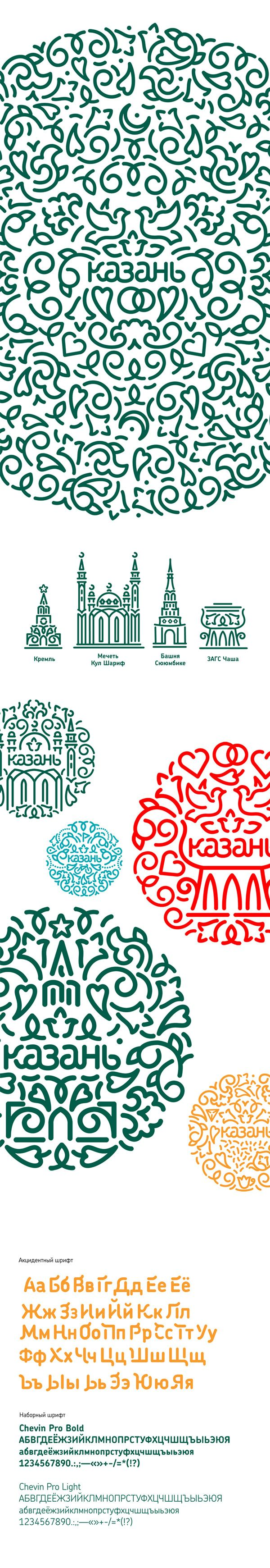 KAZAN identity on Behance