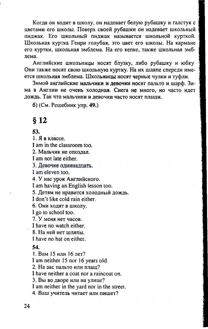 Перевод текста из 11 класса старкова