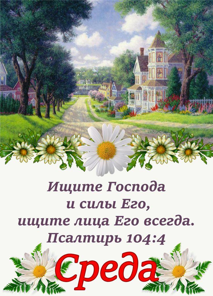 Христианские открытки детские
