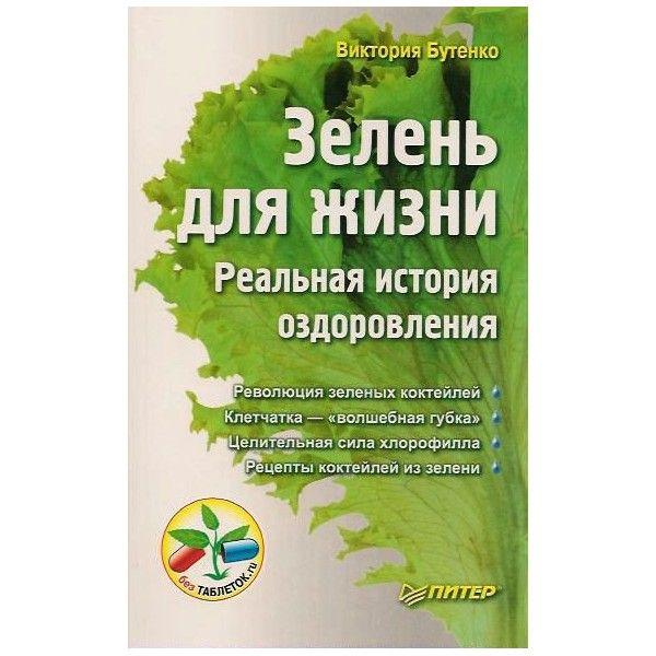 """Виктория Бутенко рассказывает о пользе """"зелёных коктейлей"""" - напитков с использованием зелени. Ключ к здоровью — у нас под ногами:) Зелень — вот совершенная человеческая еда, считает автор. Живительная сила хлорофилла совершает настоящие чудеса. Не обязательно в корне менять свой стиль питания, это является стрессом для организма. Начните пить коктейли из зелени, постепенно вводя их как дополнение к своему обычному рациону."""