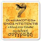 οι «διακοπές» ενός ντετέκτιβ: ο Κλουζ στην Ελλάδα! Bookbook