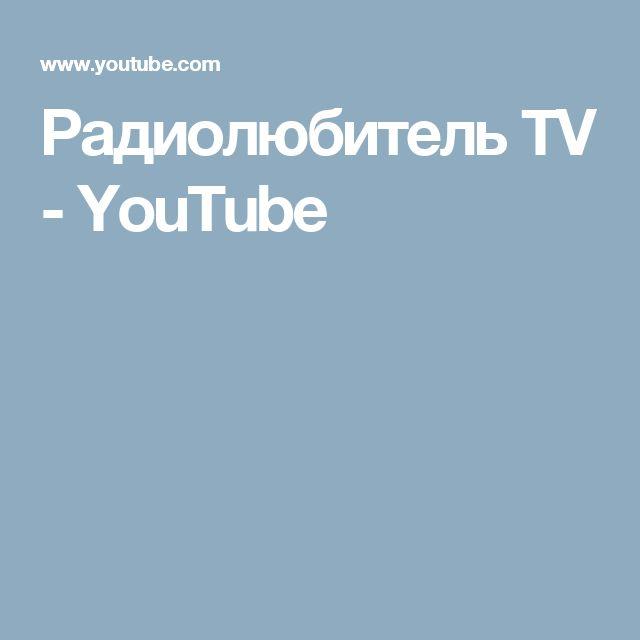 Радиолюбитель TV - YouTube