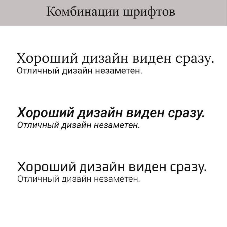 Комбинации шрифтов 1.
