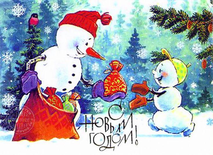 Открытка с сайта Davno.ru рубрики Новогодние открытки по теме подарки, снеговик, художник Зарубин новогодние. Художник: Зарубин.