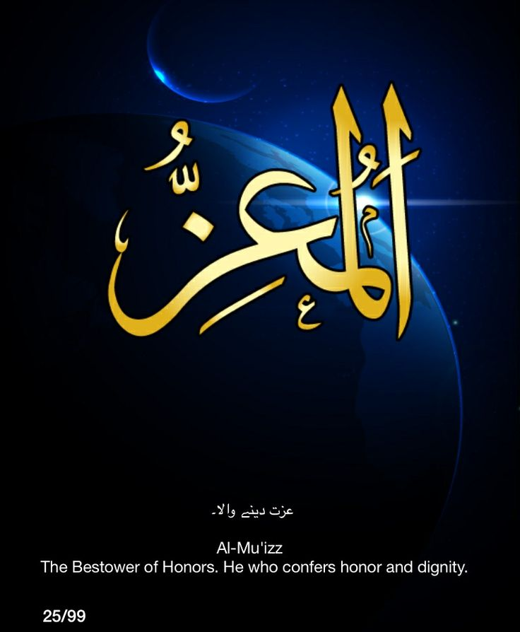 Al-Mu'izz.   The Bestower of Honours.  He who confers honour and dignity.