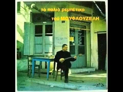 ΤΟ ΠΑΛΙΟ ΡΕΜΠΕΤΙΚΟ - Γιώργος Μουφλουζέλης (1973) (full album)
