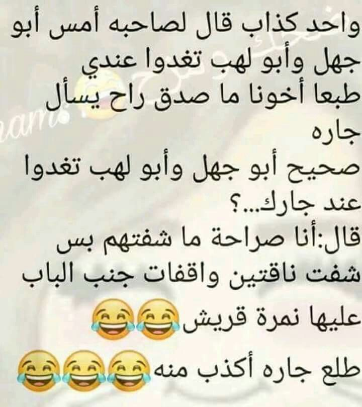 Pin By Ahmed Al Ahmed On كوميديا ونكات Funny Study Quotes Jokes Quotes Fun Quotes Funny