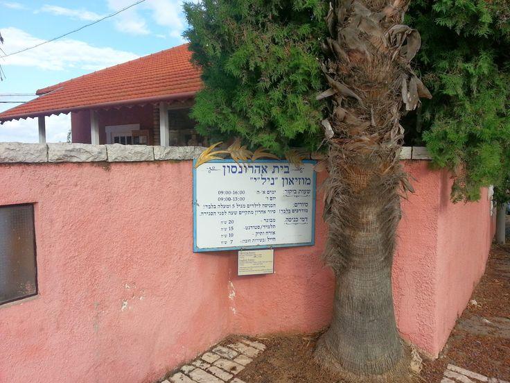 Beit Ahrohnson, Zikhron Ya'akov  (זכרון יעקב)