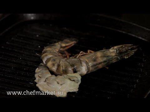 Креветки: как почистить и приготовить креветки. Кулинарная школа ШЕФМАРКЕТ.