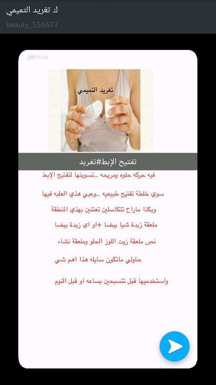 Pin By Samira Al Riyami On بشره Body Skin Care Body Skin Body Care