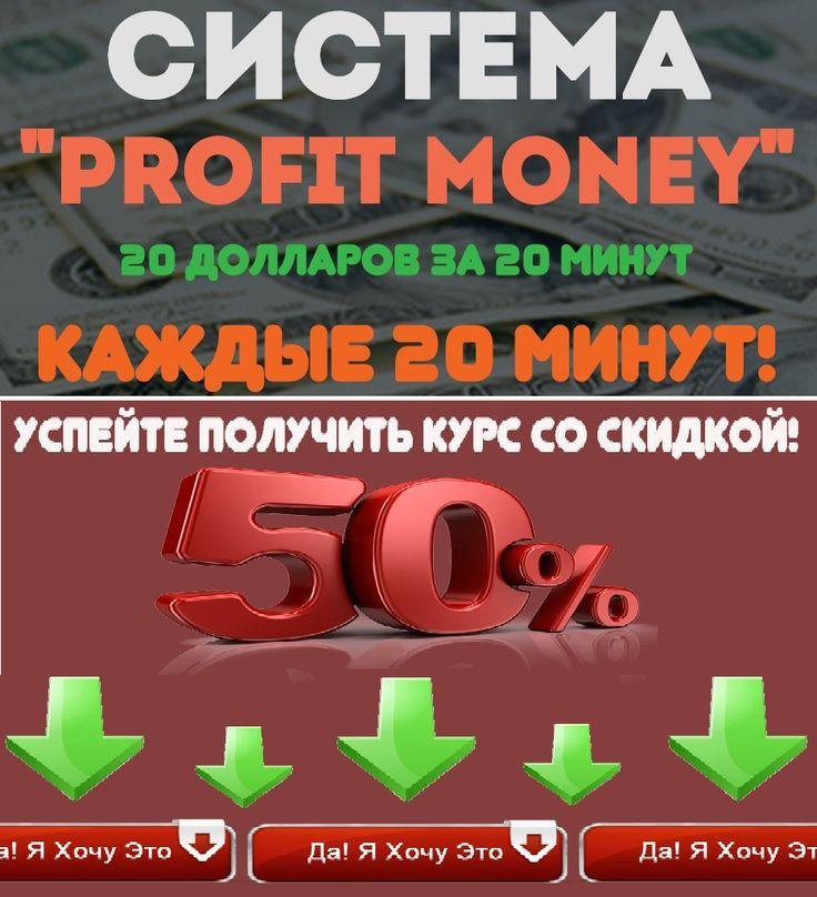 """http://glopages.ru/affiliate/5071772 Система """"Profit Money"""" 20 долларов за 20 минут Каждые 20 минут! Отличный продажник хорошая конверсия Партнерам 70% заряжайте рассылки и будет вам """"profit"""" После 5 продаж очисления 100% Партнерам второго уровня 10%"""