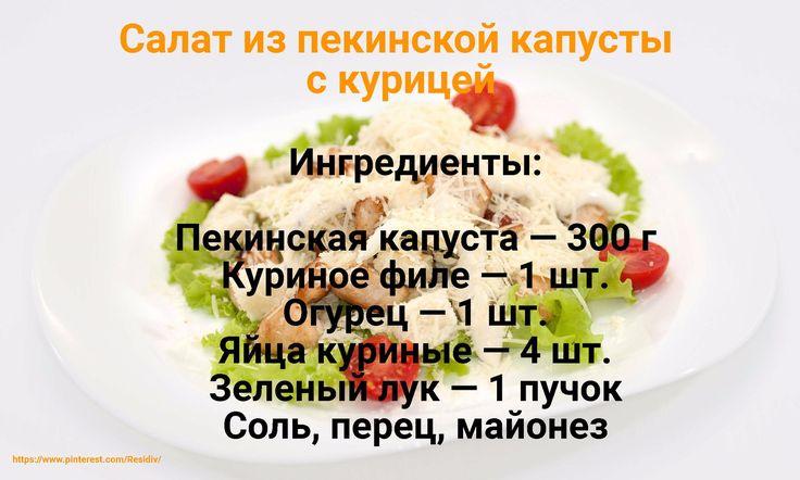Приготовление:  1. Ставим отваривать куриное филе. Для аромата добавляем морковку, репчатый лук и лавровый лист. Бульон мы потом использовали для супа. 2. Шинкуем пекинскую капусту. Мелко крошим зеленый лук. Огурец нарезаем соломкой. 3. После того, как наше куриное филе отварилось, нарезаем мелкими кубиками. А также отвариваем яйца и крошим их мелко. 4. Все выкладываем в салатник, перемешиваем, солим и перчим. 5. Заправляем майонезом и подаем порционно. #Курица #Салатик #Еда #Рецепты #Диета