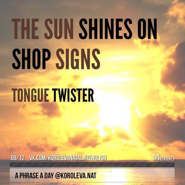 (Tongue twister) - The Sun shines on shop signs. (Скороговорка) Солнце освещает магазинные вывески. Тренировка звуков [s] и [sh]. Тренируйтесь!  #aphraseaday #zenglish #korolevanat