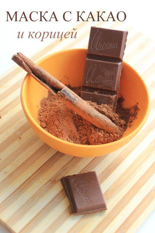 Маска с какао и корицей...... Ингредиенты: 1 столовая ложка натурального йогурта 1 столовая ложка натурального какао-порошка 1 чайная ложка жидкого мёда