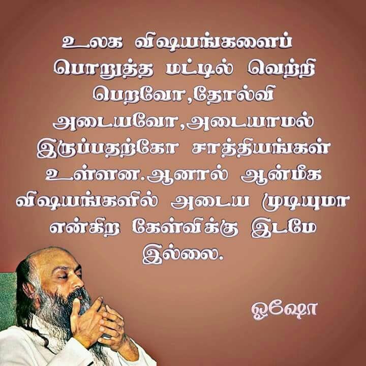Pin by Thala Vijay on Vijay Osho, Quotes