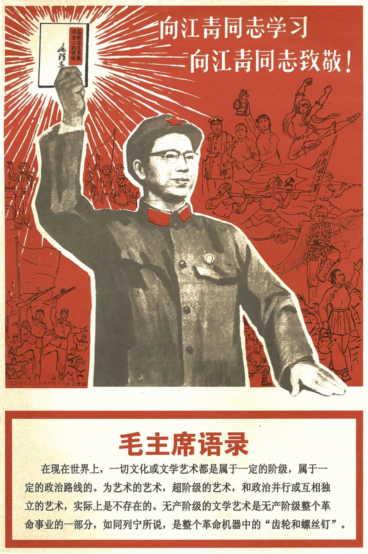 Jiang Qing!    http://www.asianet.fi/asianet/english/databases/material_bank_old/6_pictures/scanned/learn_from_the_comrade_jiang_qing.jpg