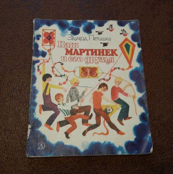 1982/Edward Petishka/Our Martínek and his от USSRVintageShopUSSR