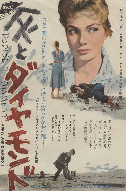 Japanese poster for ASHES AND DIAMONDS / Popiół i diament (Andrzej Wajda, Poland, 1958)