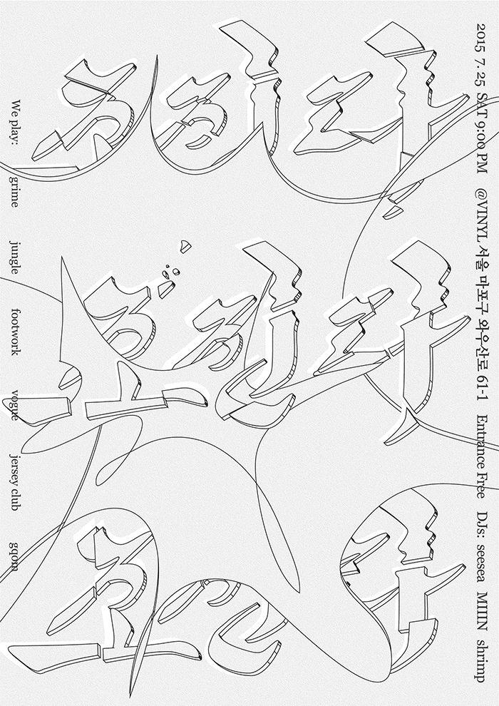 graphic design poster by Shrimp Chung #shrmpchng #ShrimpChung