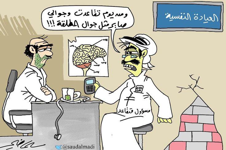 كاريكاتير - سعود الماضي (السعودية)  يوم الثلاثاء 30 ديسمبر 2014  ComicArabia.com  #كاريكاتير: