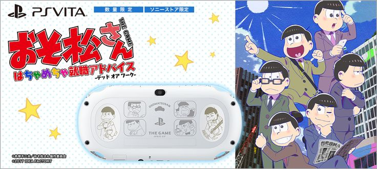 PlayStation®Vita','PlayStation®Vita おそ松さん THE GAME 6つ子 スペシャルパック