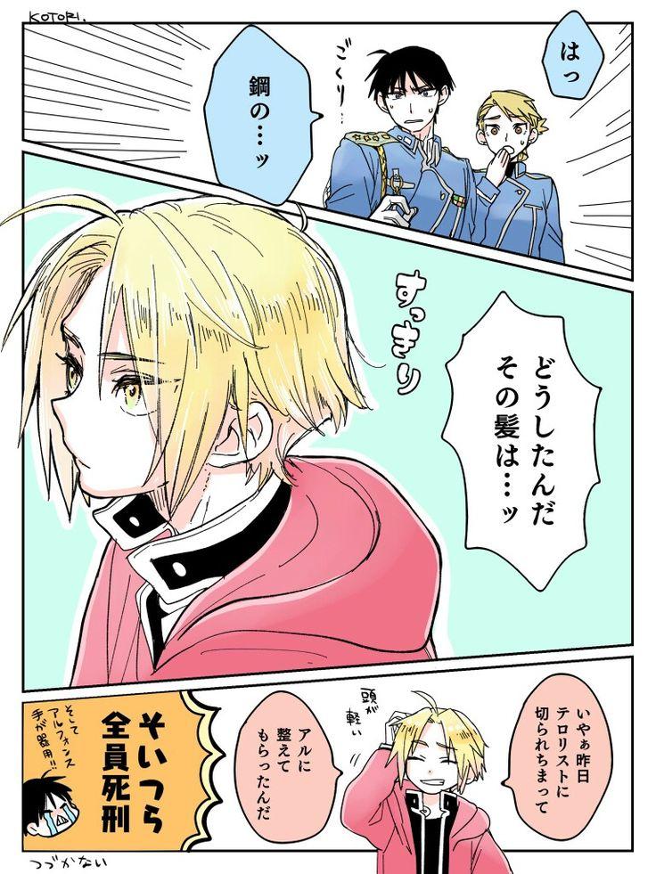 鋼の錬金術師 by kotori Damn he actually looks better with short hair ...and much more like female...