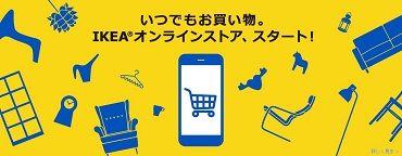公式通販開始IKEAのオンラインストアの使い方送料エリア