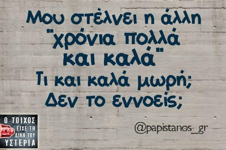 Μου στέλνει η άλλη... - Ο τοίχος είχε τη δική του υστερία – @papistanos_gr Κι άλλο κι άλλο: Είδα μία με τατού… Της έφαγα το παγωτό… Μια κοπέλα δίπλα μου… ...