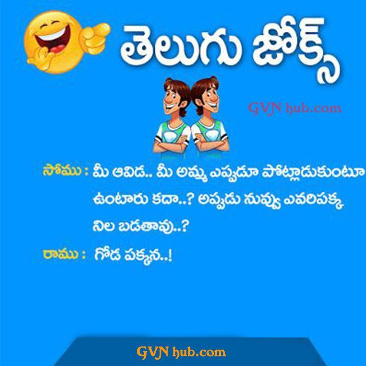 Best 10 Telugu jokes ideas on Pinterest   Telugu inspirational quotes ... - GVN Hub
