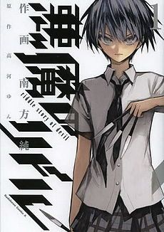 Akuma no Riddle volume 1 cover.jpg