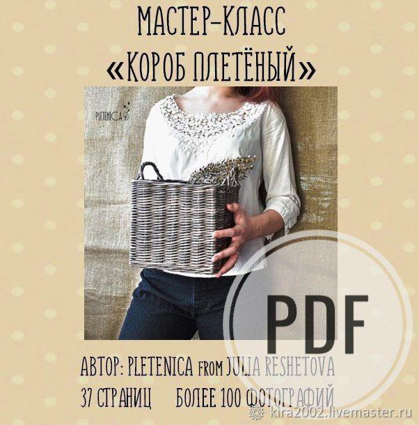 Мастер-класс по плетению короба из бумажной лозы в формате PDF, МК – купить в интернет-магазине на Ярмарке Мастеров с доставкой