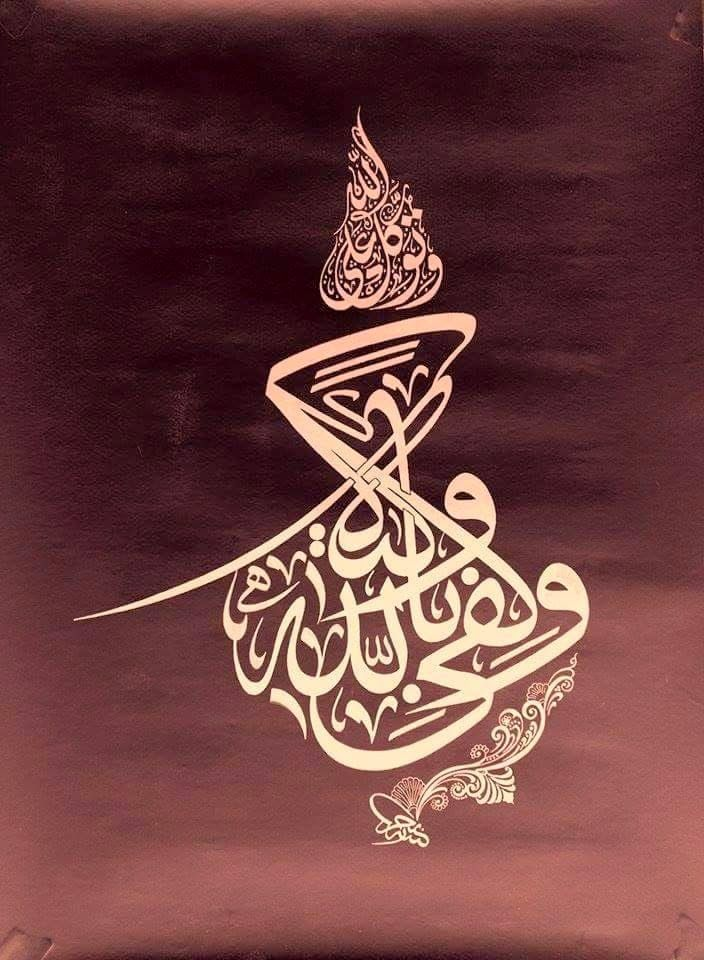 Kumpulan Karya Master | Pesantren Seni Rupa dan Kaligrafi Al Quran Modern PSKQ, pertama di Asia Tenggara