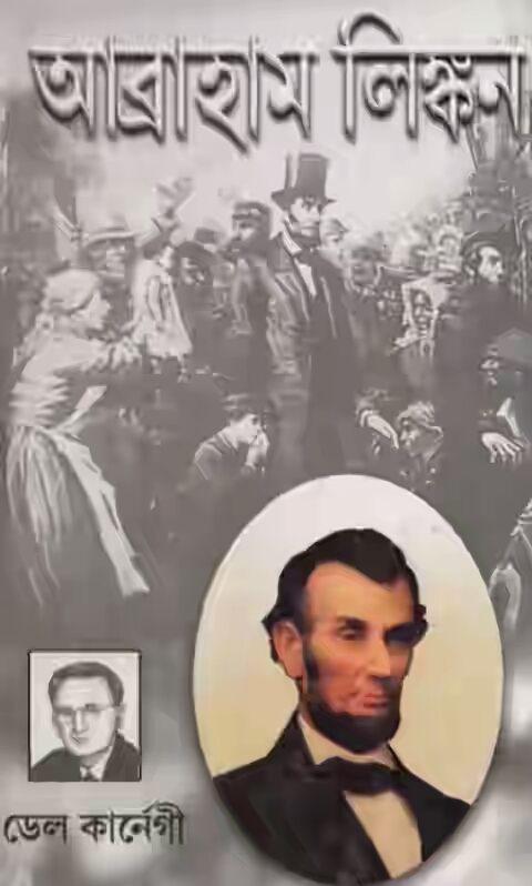 Abraham Lincoln,Dale Carnegie, bangla onubad,বাংলা অনুবাদ,আব্রাহাম লিংকন, ডেল কার্নেগী, bangla pdf, bangla anubad,book