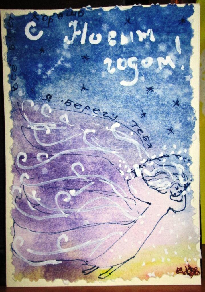 """моя открытка """"С Новым годом!"""""""