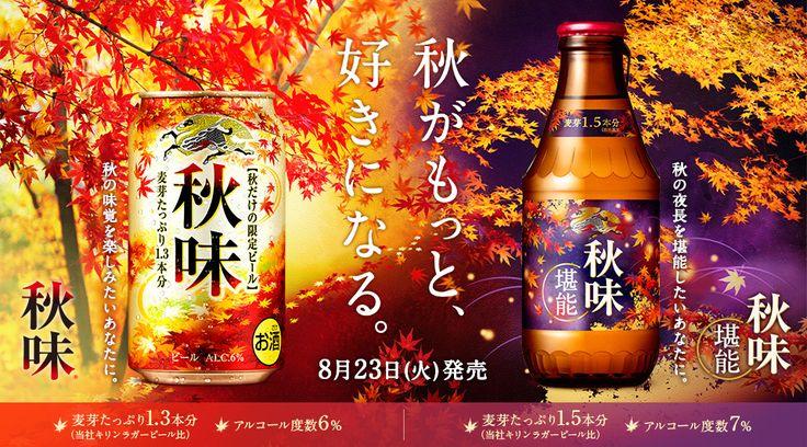 【秋がもっと、好きになる】【秋の味覚を楽しみたいあなたに。秋味】【秋の夜長を堪能したいあなたに。秋味 堪能】8月23日(火曜日)発売